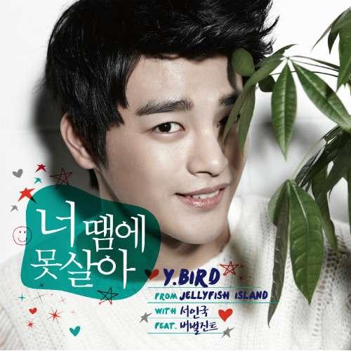 [Simples] Seo In Guk - Y.BIRD de Medusa ilha com Seo In Guk